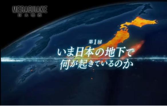 Megaquake II 第1回 いま日本で何が起きているのか(動画)