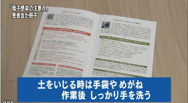 トーチの会・母子感染症患者会・冊子2