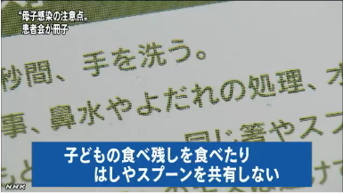 トーチの会・母子感染症患者会・冊子4