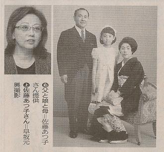 タグ別アーカイブ: 越山会の女王 <角栄氏の愛情 – 豪胆さの裏、悩める男>(朝日 ザ・コラム