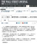 AIJ事件、その後(2013-10-28)