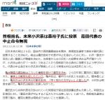 亀井離党の理由