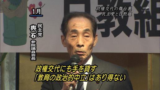 日教組のドン・民主党の輿石東幹事長