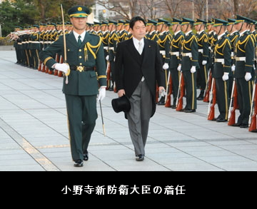 小野寺新防衛大臣の着任