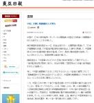 尖閣、中国戦闘機を投入警告(東亜日報)