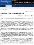 尖閣、中国戦闘機派遣示唆(朝鮮日報)