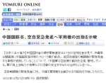尖閣、中国軍用機の出動を示唆(読売)