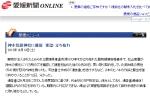 愛媛新聞10-13