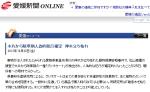 愛媛新聞10-26