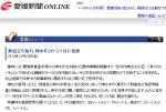 愛媛新聞12-21