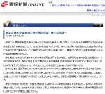 愛媛新聞12-5