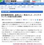 日刊工業新聞(温州ミカン)