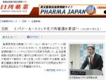 日刊薬業記事2012-11-21