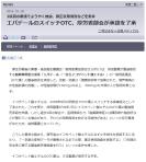 日経メディカルOnline2012-10-18