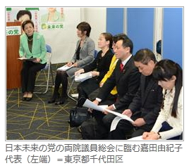 未来の党(産経12-12-25)