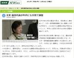 未来分党へ(NHK)
