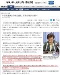 未来分裂・政党交付金(日経)