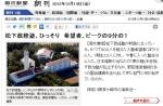 (朝日デジタル 2012年12月14日)
