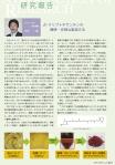 果樹研究所ニュース No.27