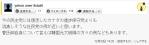 菅ブログ・コメント1
