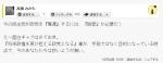 菅ブログ・コメント10