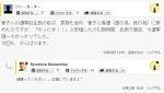 菅ブログ・コメント2