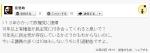 菅ブログ・コメント3