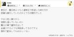 菅ブログ・コメント9
