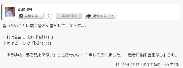 菅ブログ・コメントbunji94