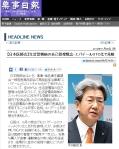 薬事日報記事2012-12-26