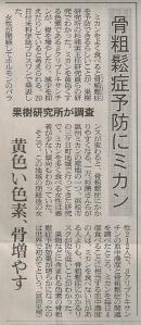 骨粗鬆症に予防にみかん(朝日紙面版 2012年12月22日)