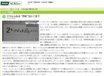 """2ちゃんねる """"責任""""はどこまで (NHK 12月21日 4時18分)"""