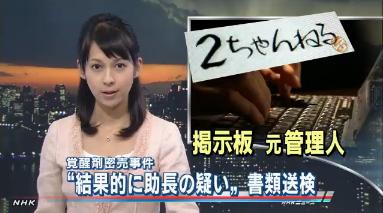 2ちゃんねる元管理人ひろゆき氏、異例の書類送検 麻薬特例法違反のほう助の疑い