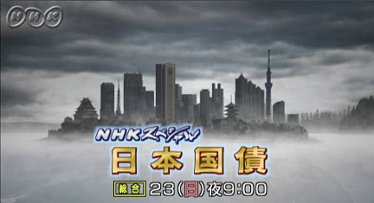 NHKスペシャル 日本国債