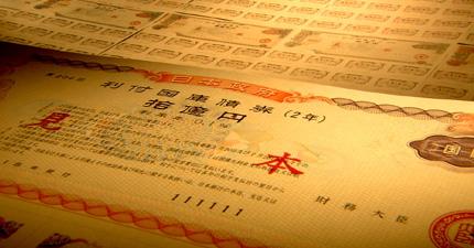 Nスペ 日本国債2