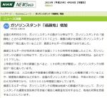 ガソリンスタンド「過疎地」増加(NHK)