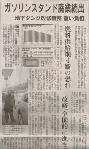 ガソリンスタンド廃業続出(朝日)
