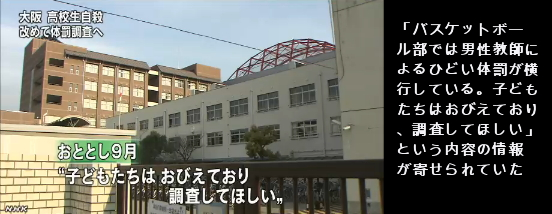バスケ部体罰通報(NHK)