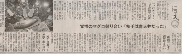 マグロQ3(朝日13-1-10)