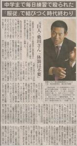 体罰・桑田真澄インタビュー記事(朝日)