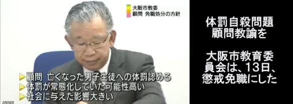 体罰自殺問題 顧問教諭を懲戒免職