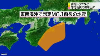 地震発生確率の更新図・南海トラフ1