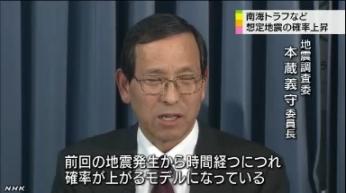 地震調査委・木村委員長