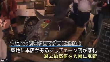 大間産マグロ1億5千万円 3