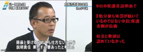大阪 バレー部でも顧問が体罰2