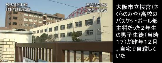 大阪の高校2年・バスケ部主将自殺1