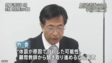 大阪の高校2年・バスケ部主将自殺3