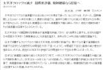 太平洋クロマグロ減少(日経)