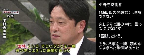 小野寺防衛相⇒国賊・鳩山