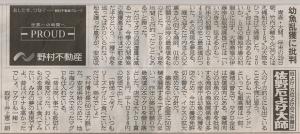 朝日朝刊2013/1/13、35面社会 「幼魚乱獲に批判」
